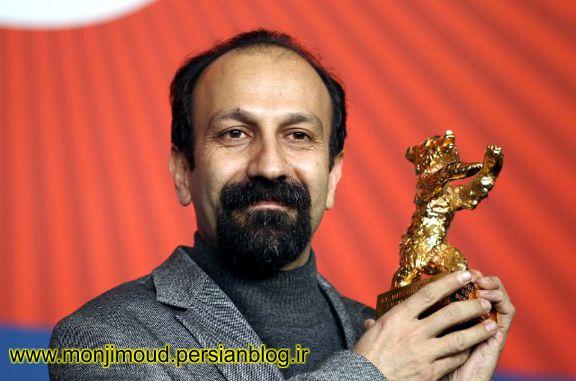 اصغر فرهادی با خرس طلایی جشنواره برلین عکس با کیفیت