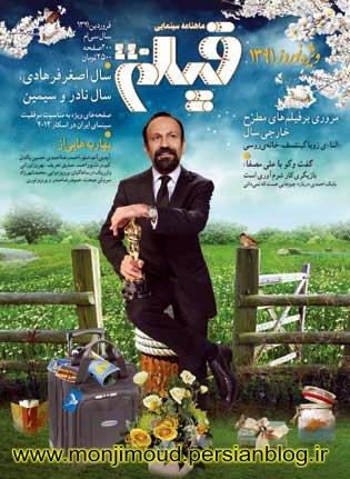 اصغر فرهادی روی جلد مجله فیلم