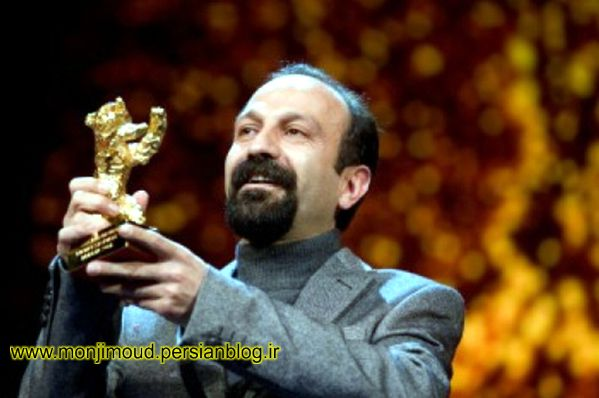 عکس خرس طلایی در دست اصغر فرهادی