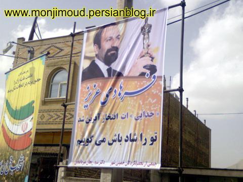 خمینی شهر اصغر فرهادی