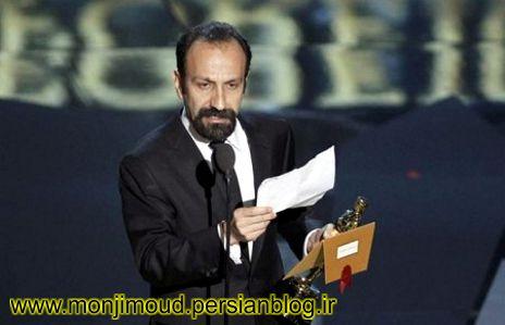 سخنرانی اصغر فرهادی بعد گرفتن اسکار