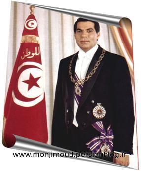 بن علی رئیس جمهور خلع شده تونس