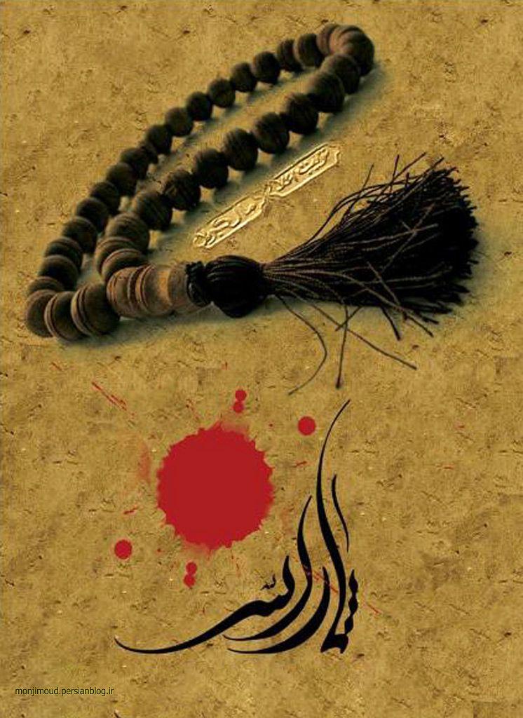 پوستر جدید امام حسین و محرم