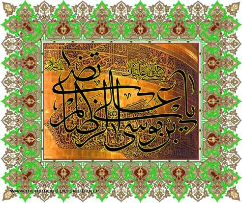 پوستر برای امام رضا