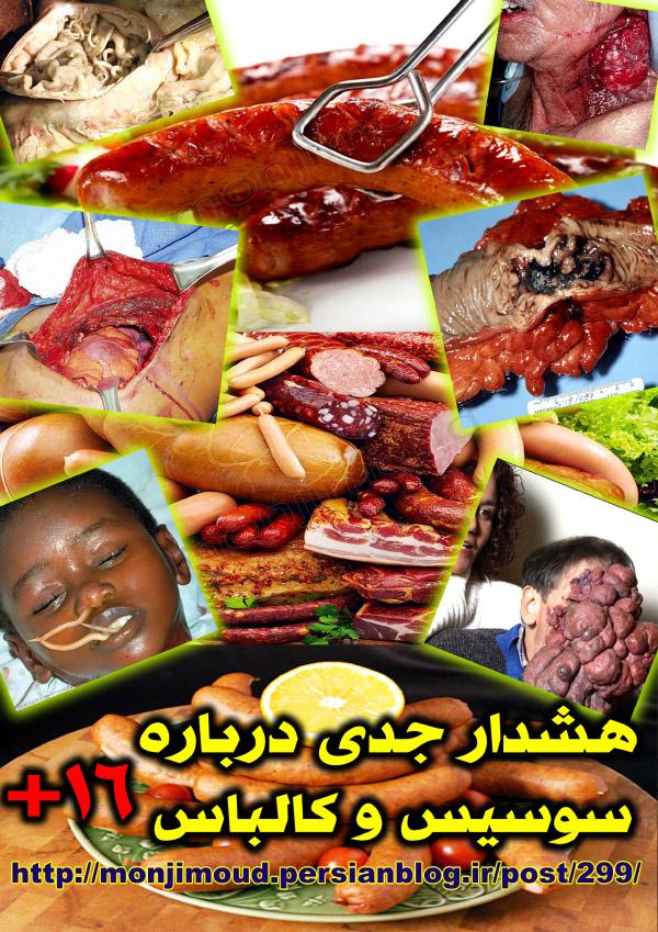هشدار جدی درباره عوارض و مضرات خوردن سوسیس و کالباس