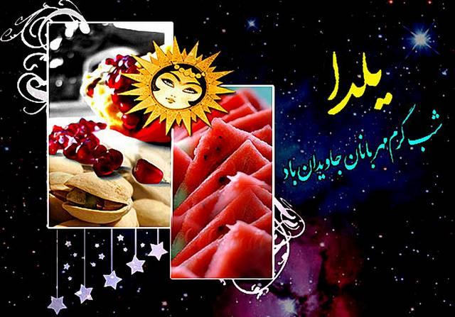 شب یلدا image